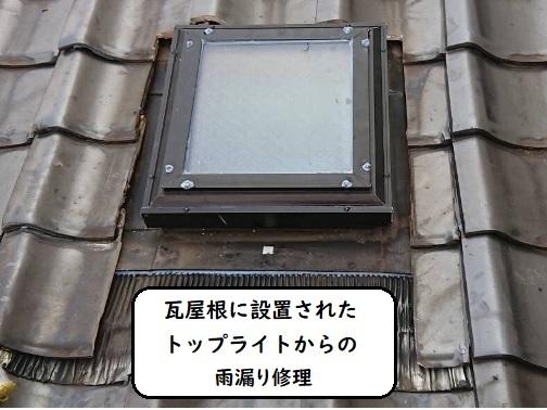 福山市でトップライトの雨漏り修理の様子