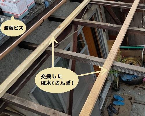 ベランダ屋根桟木の交換