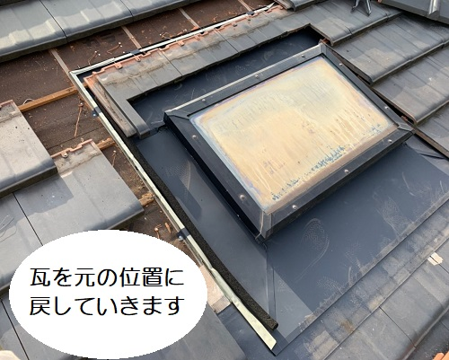 天窓雨漏り修理瓦取り付け