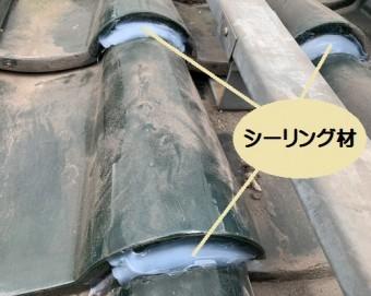 雨漏り補修シーリング