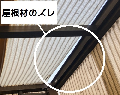 車庫屋根のずれ