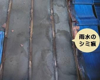 防水紙雨水のシミ