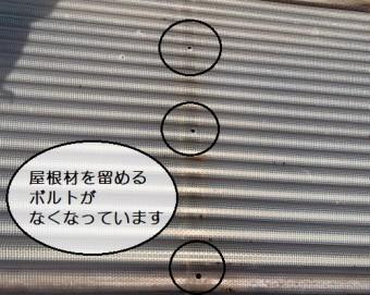 車庫屋根のボルト
