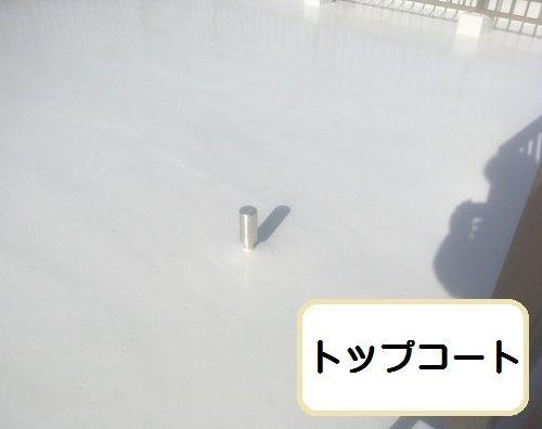 防水工事トップコート