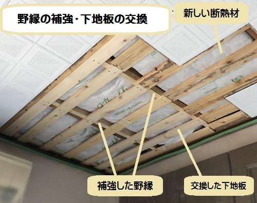 野縁の補強・下地板の交換
