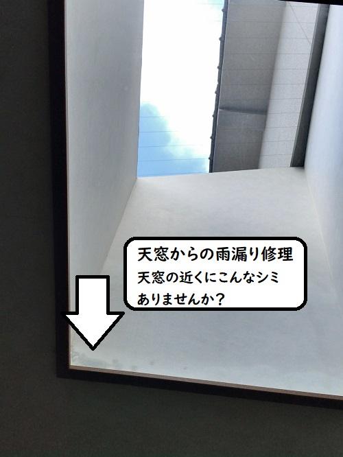 天窓雨漏り修理室内の雨痕