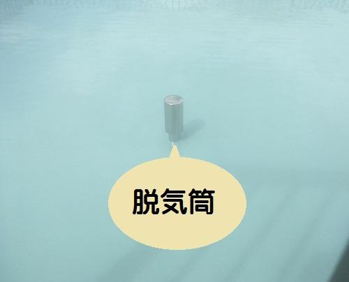防水工事脱気筒