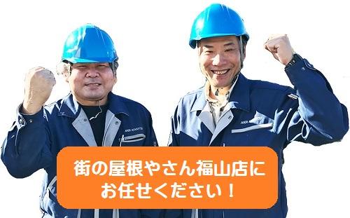 街の屋根やさん福山店スタッフ写真