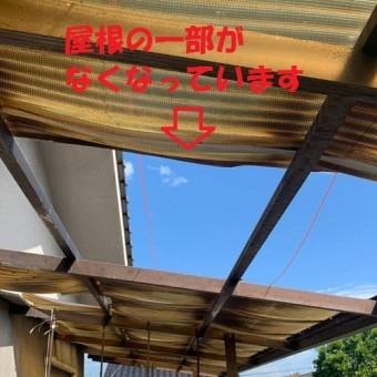 ベランダの屋根一部飛散