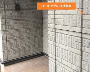 外壁塗装前調査コーキング