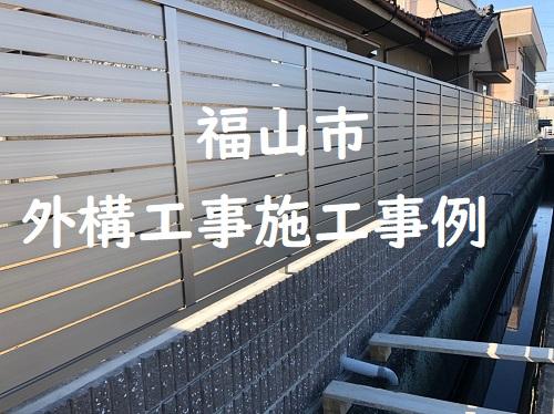 福山市外構工事