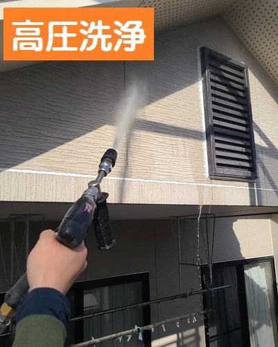 外壁塗装前高圧洗浄