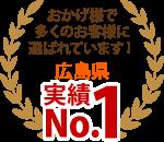 福山市、尾道市、府中市、神石高原町やその周辺エリア、おかげさまで多くのお客様に選ばれています!