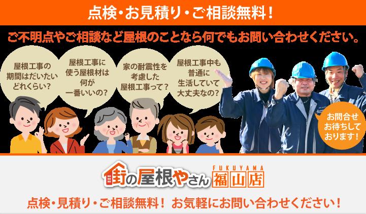 屋根工事・リフォームの点検、お見積りなら街の屋根やさん福山店にお問合せ下さい!
