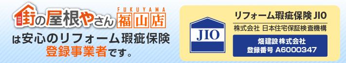 街の屋根やさん福山店はは安心の瑕疵保険登録事業者です