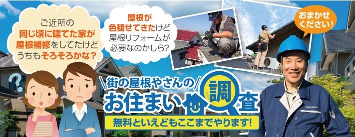 屋根の無料点検は街の屋根やさん福山店へ