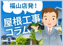 福山市、府中市、尾道市、神石高原町やその周辺エリアの屋根工事コラム