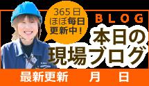 福山市、尾道市、府中市、神石高原町やその周辺エリア、その他地域のブログ