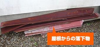 屋根からの落下物